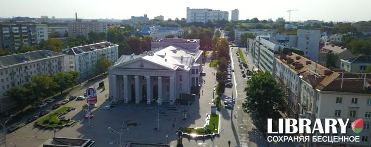 Белорусская государственная филармония @ biblioteka.by