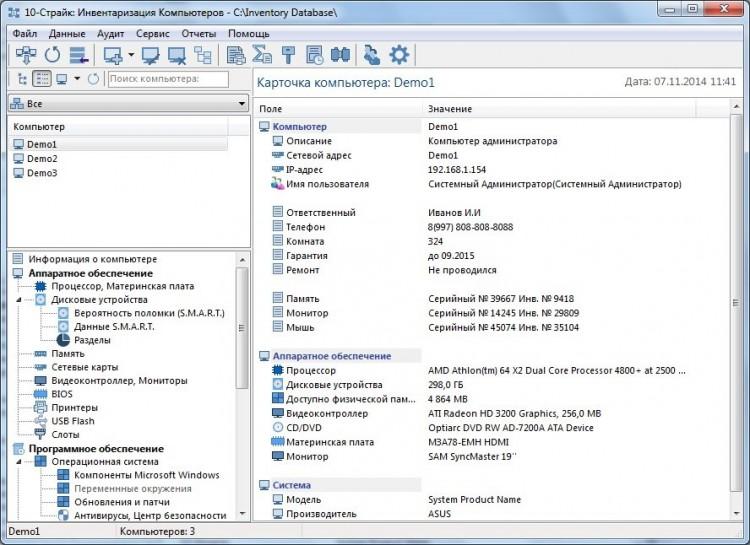 Модели и программно-алгоритмическое обеспечение системы учета компьютерного оборудования