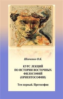 КУРС ЛЕКЦИЙ ПО ИСТОРИИ ВОСТОЧНЫХ ФИЛОСОФИЙ (ОРИЕНТОСОФИИ)